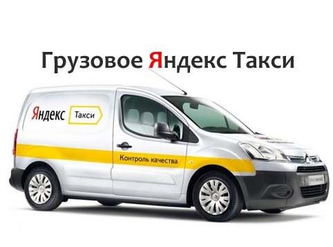 грузовое такси подключение водителей