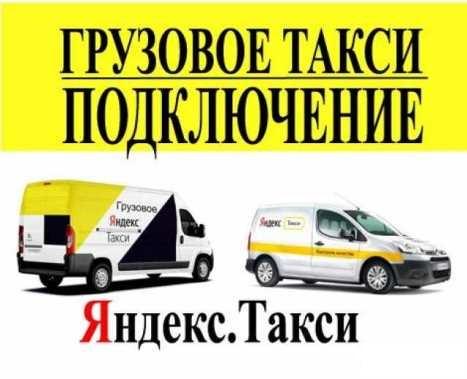 работа в грузовом такси в москве