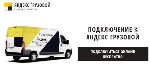 яндекс грузовое такси новороссийск