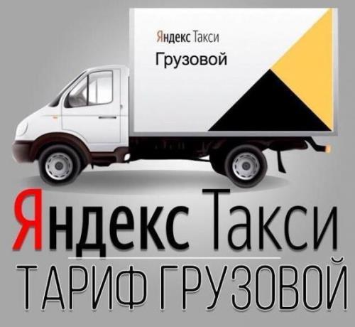 грузовое яндекс такси вологда