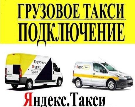 такси максим грузоперевозки